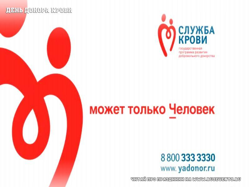 14 june - Blood donor day