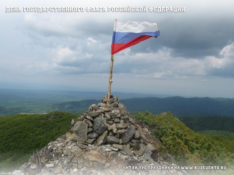 22 august - The day of State flag of the Russian Federation