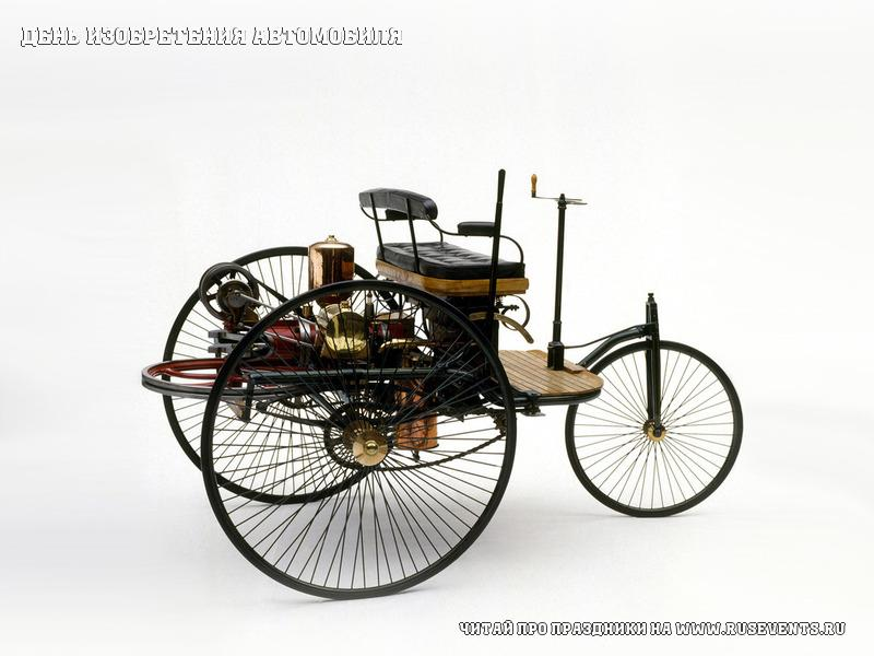 29 january - The day of the invention of the automobile