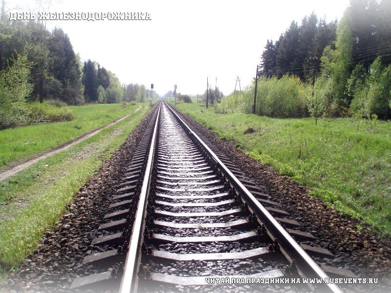 2 august - Railroad day