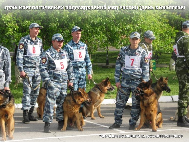 21 june - Day dog training units of the Russian interior Ministry (the day of the dog)