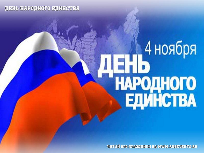 4 november - Day of national unity