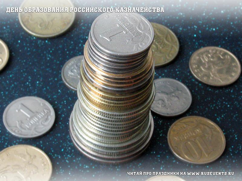 8 december - Day of education of the Russian Treasury
