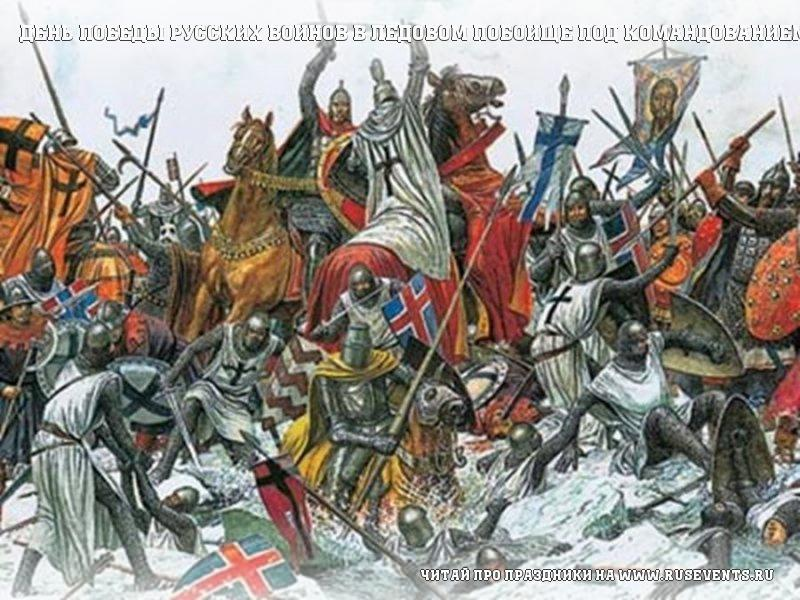 18 april - Day of the victory of Russian soldiers in the battle of the ice under the command of Prince Alexander Nevsky (the day of military glory of Russia)