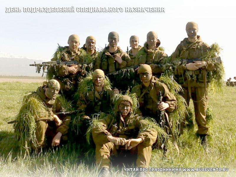 24 october - Day of the special forces