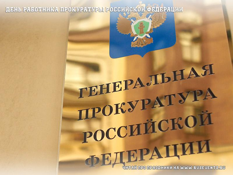 "12 january - Day of the worker of the Prosecutor""s office of the Russian Federation"
