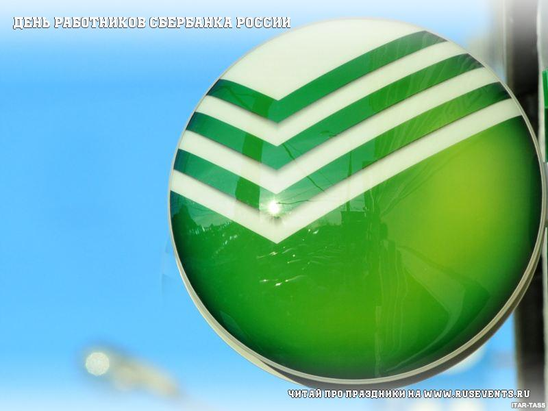 12 november - Day of workers of Sberbank of Russia