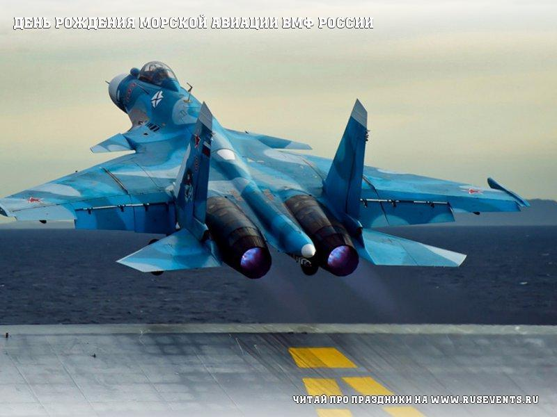 17 july - Birthday of naval aviation of the Russian Navy