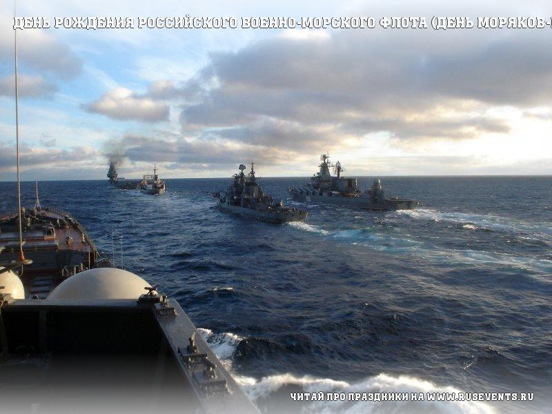 20 october - Birthday of the Russian Navy (Day of russian fleet sailors)