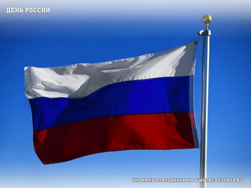 12 june - The Day Of Russia