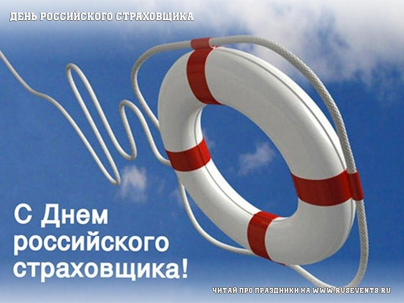 6 october - Day of the Russian insurer