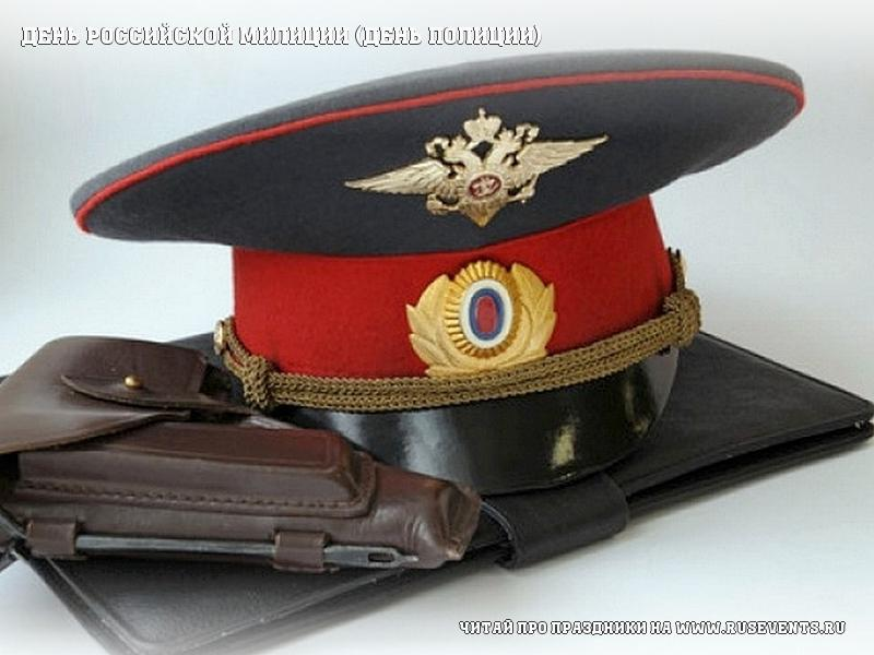 10 november - Day of Russian militia (police day)