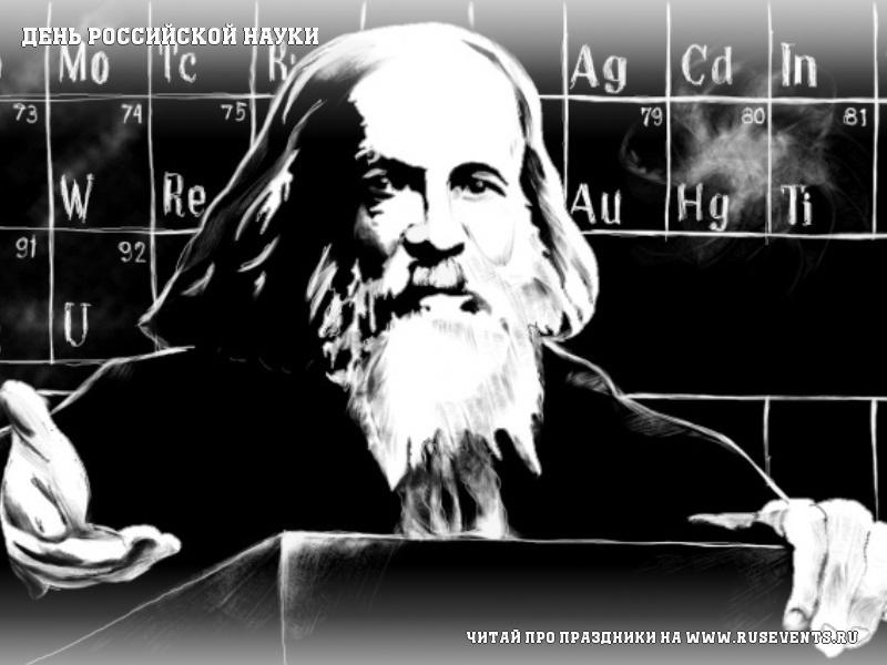 8 february - The day of Russian science