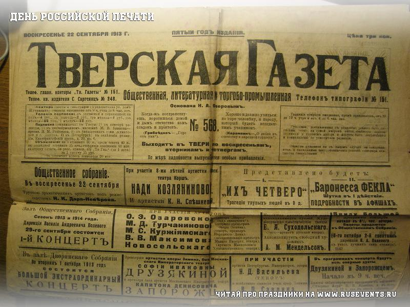 13 january - Day of Russian press