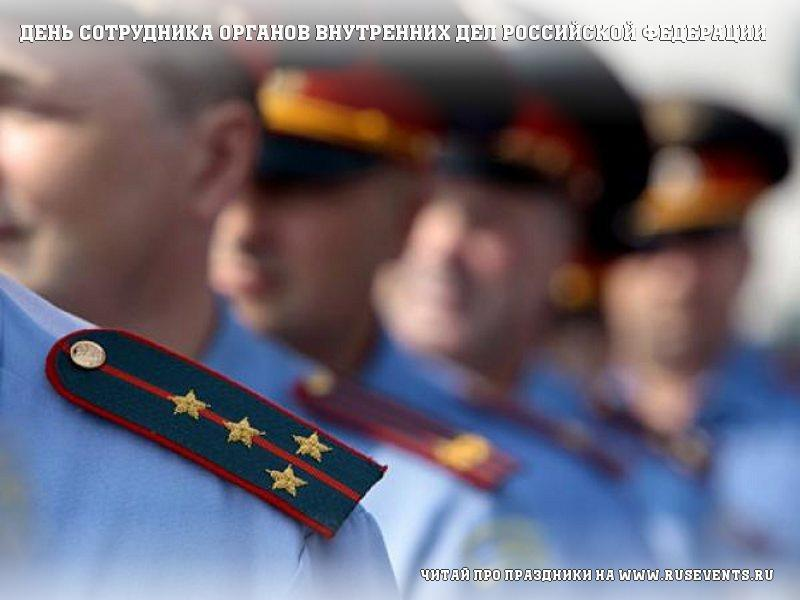 10 november - Day the employee of the internal Affairs of the Russian Federation