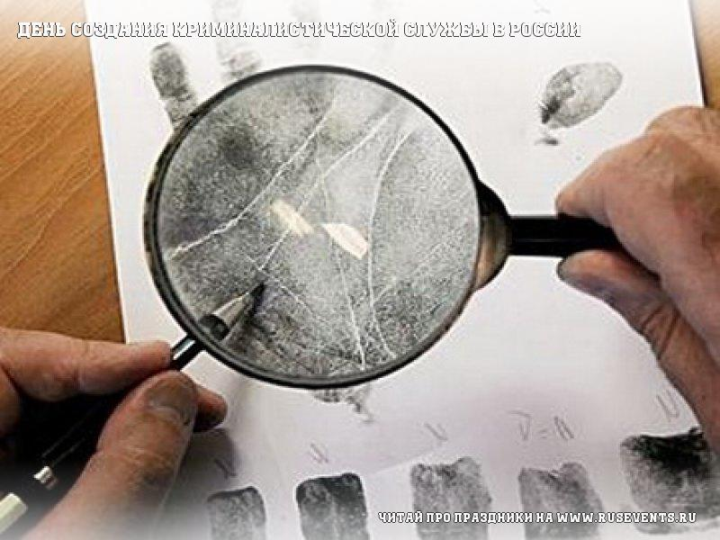 1 march - The day of the forensic service in Russia