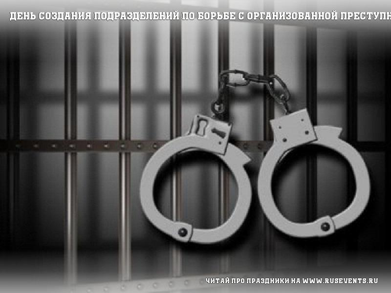 15 november - The day of creation units for combating organized crime