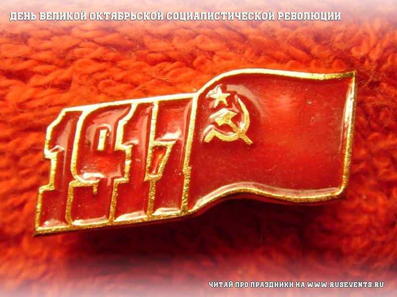 7 november - The day of the great October socialist revolution