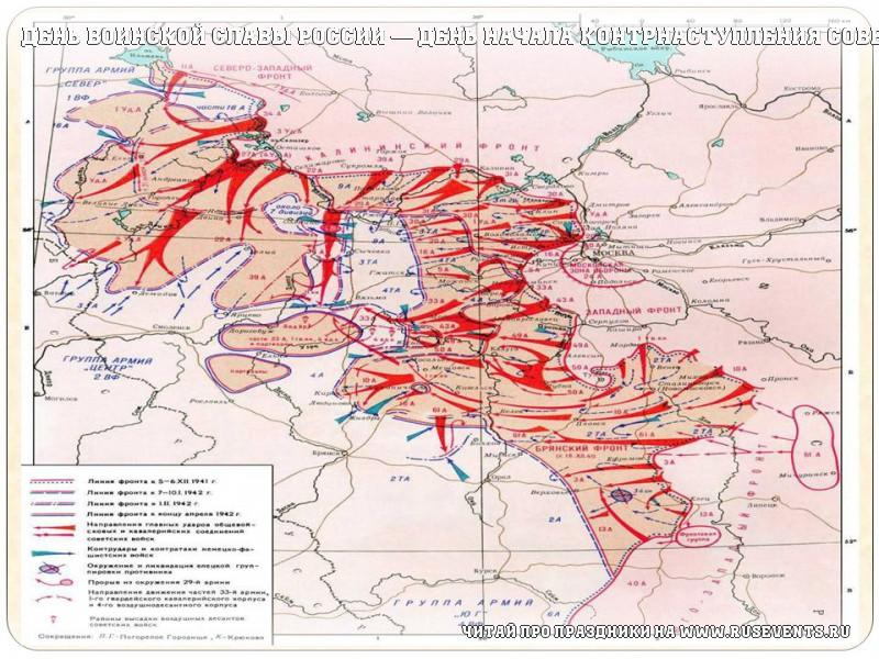 5 december - Day of military glory of Russia - the Day of the counter-offensive of the Soviet troops in the battle of Moscow