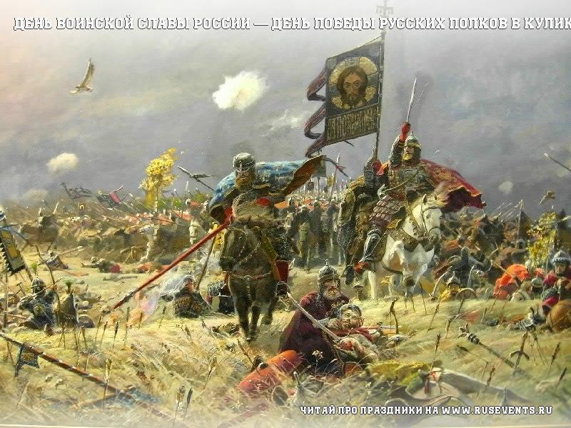 21 september - Day of military glory of Russia - victory of the Russian regiments in the battle of Kulikovo (1380 year)