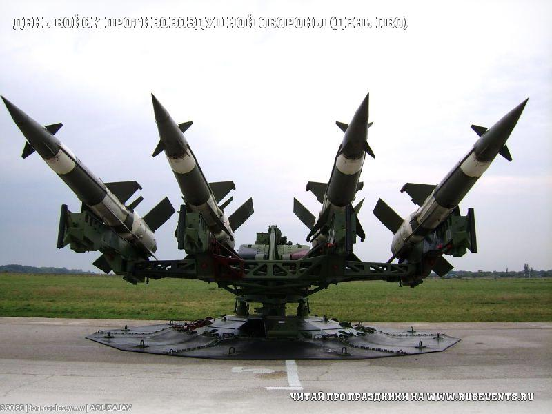 14 april - Day of air defense troops (Day PVO)