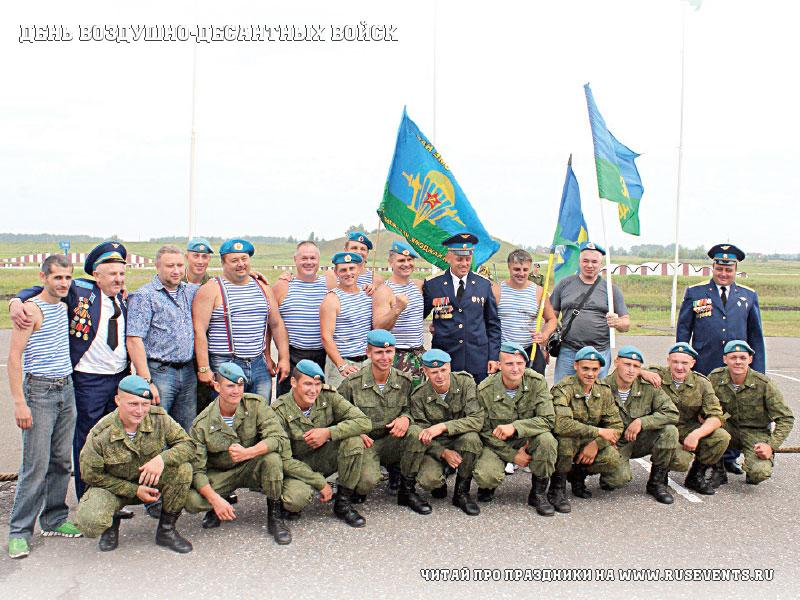 2 august - Day of airborne troops
