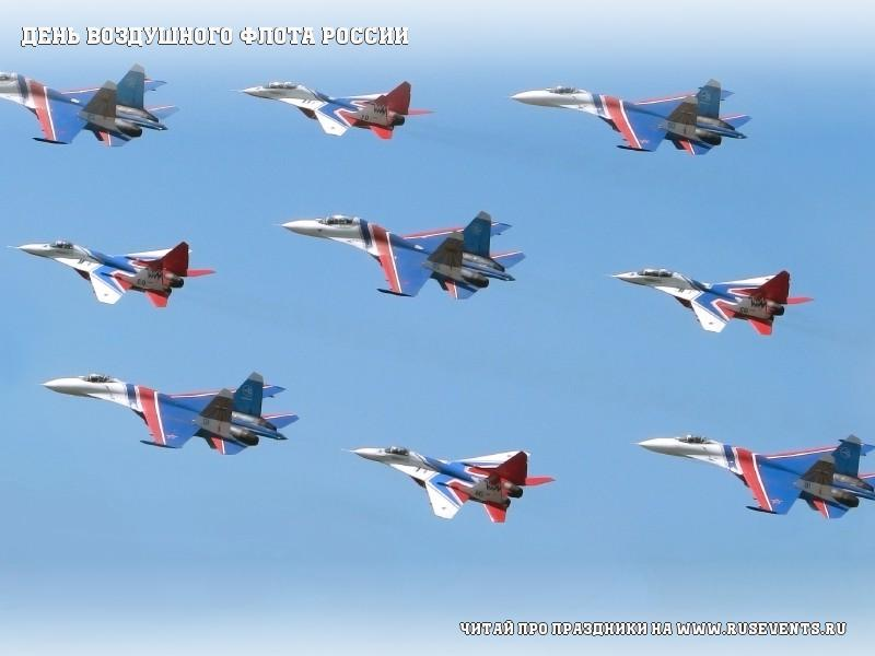 20 august - Day Of Air Fleet Of Russia
