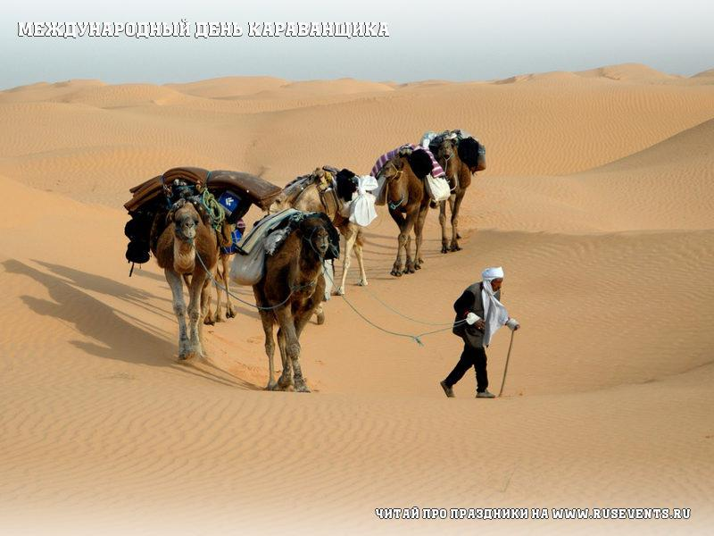 24 september - International Day of caravan