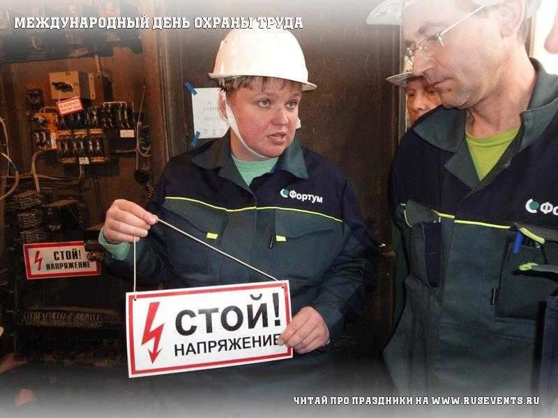 28 april - International day of labour protection
