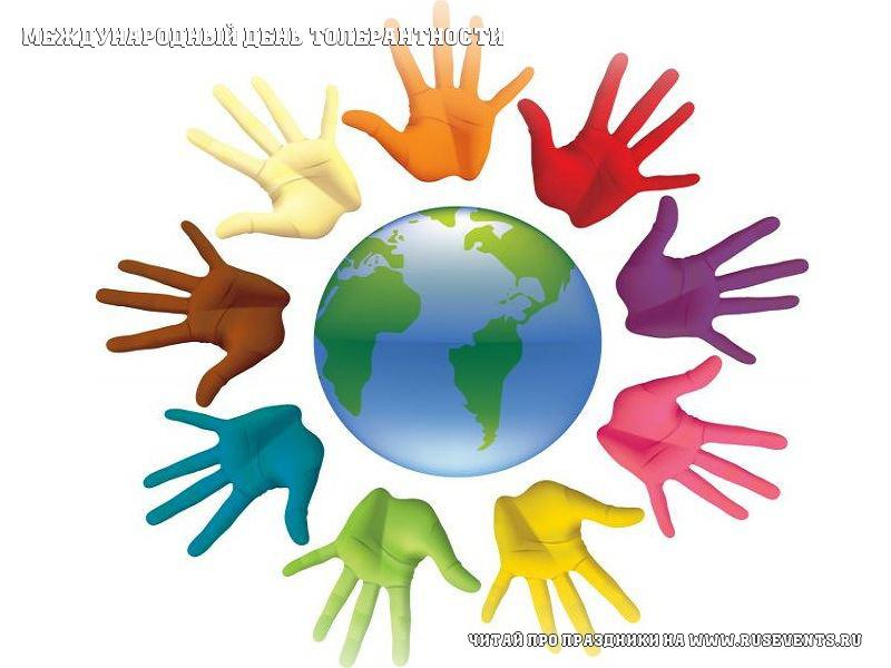 16 november - International day of tolerance