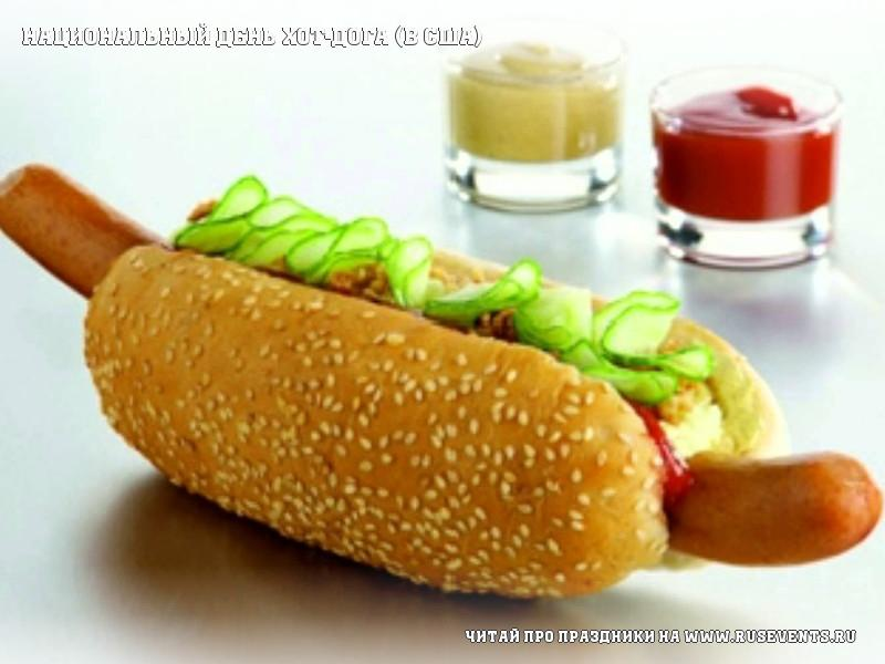 18 july - National Day of Hot Dog (United States)