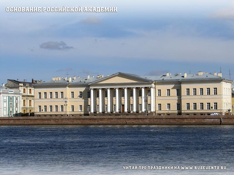 11 october - The basis of the Russian Academy
