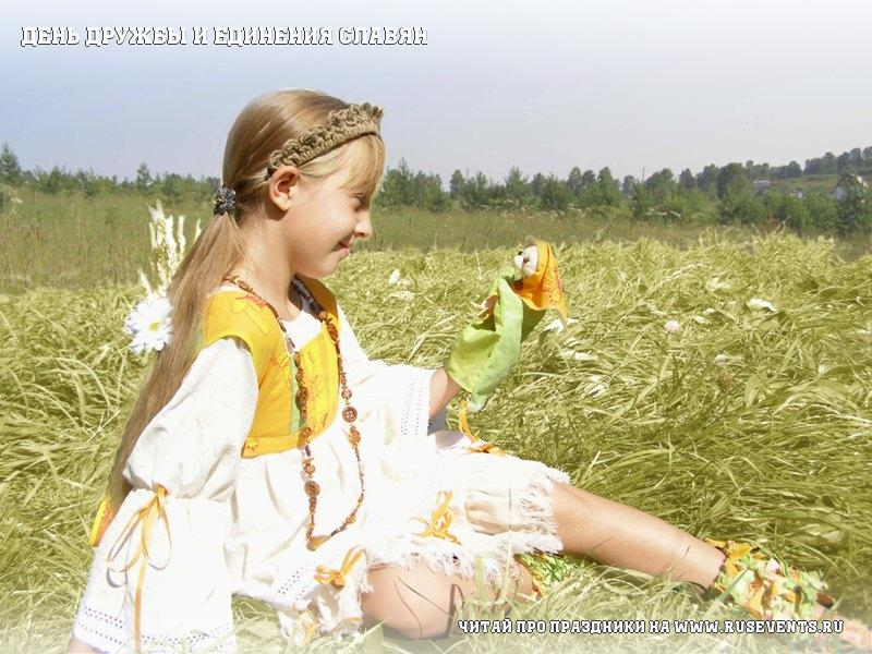 25 june - Day of friendship and unity of the Slavs