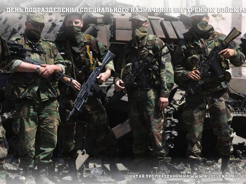 29 august - Day of special forces Russian Interior Troops