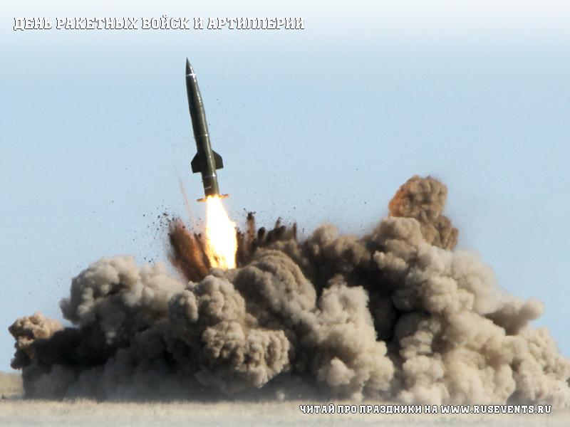 19 november - Day of missile forces and artillery