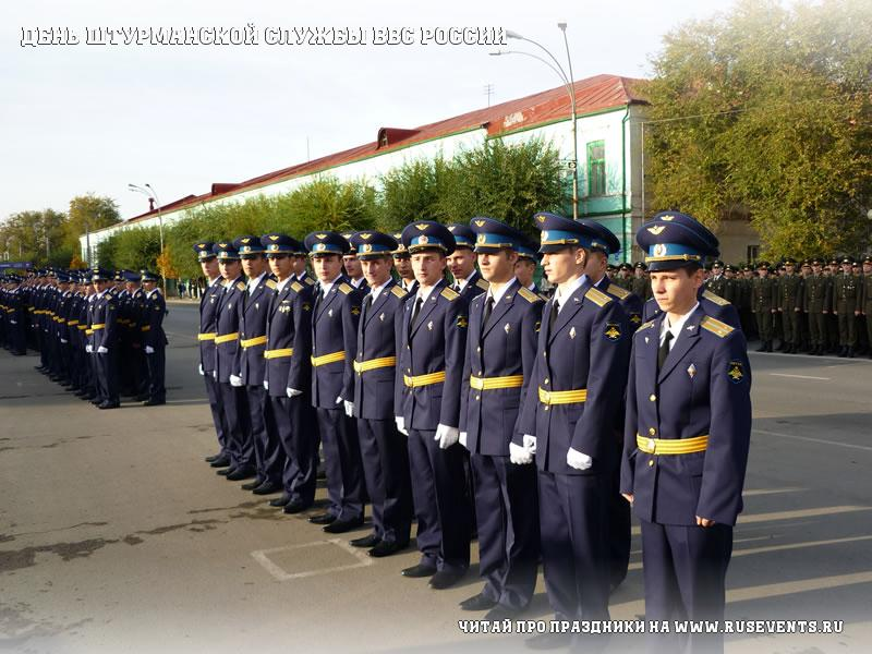 24 march - Day of mate service Air Force of Russia