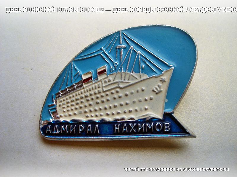 1 december - Day of military glory of Russia, victory Day, the Russian squadron at Cape Sinop