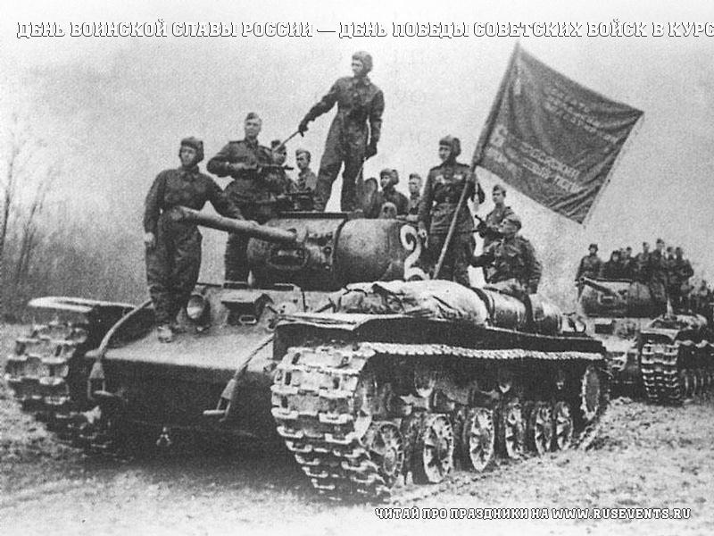 23 august - Day of military glory of Russia - the Day of victory of the Soviet troops in the battle of Kursk (1943)