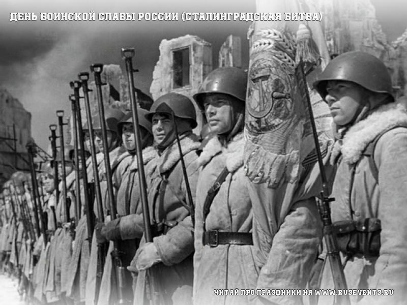 2 february - Day of military glory of Russia (Stalingrad battle)