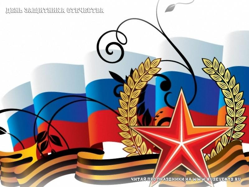 23 february - Defender of the Fatherland day