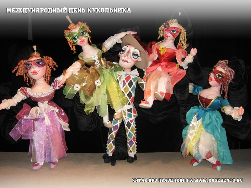 21 march - International day of the puppeteer