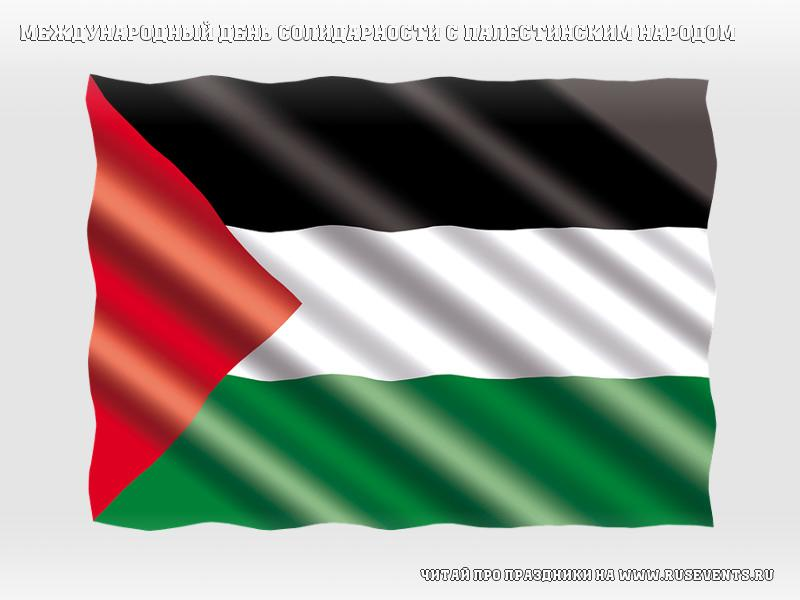 29 november - International day of solidarity with the Palestinian people