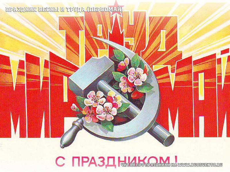 1 may - The holiday of Spring and Labor day (may day)